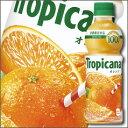 【送料無料】キリン トロピカーナ100% オレンジ330ml×1ケース(全24本)【KIRIN】【キリンビバレッジ】【オレンジジュース】【dcp】
