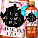【送料無料】ポッカサッポロ 知覧にっぽん紅茶 無糖 京桜の香り500ml×1ケース(全24本)【to】【pokka】【sapporo】