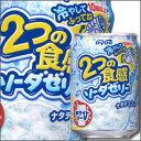 【送料無料】ダイドー 2つの食感ソーダゼリーホワイトソーダ280g×2ケース(全48本)【DyDo】【ダイドードリンコ】