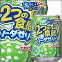 ダイドー 2つの食感ソーダゼリーメロン280g×1ケース(全24本)【DyDo】【ダイドードリンコ】