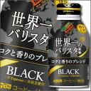 ダイドー 世界一のバリスタ監修 BLACK275g×1ケース(全24本)【to】【新商品】【新発売】【DyDo】【ダイドードリンコ】【珈琲】【コーヒー】