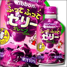 【送料無料】ポッカサッポロ Ribbonふってふってゼリーグレープ275gボトル缶×1ケース(全24本)【pokka】【sapporo】