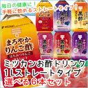 【送料無料】ミツカン お酢ドリンクストレートタイプ7種類から選べる選り取り1L×6本