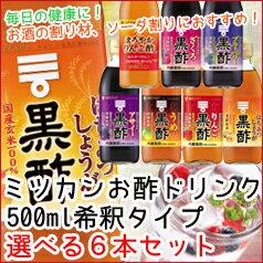 【送料無料】ミツカン お酢ドリンク6倍希釈タイプ7種類から選べる選り取り500ml×6本セット