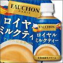 アサヒ フォション ロイヤルミルクティー280ml×1ケース(全24本)【ASAHI】【アサヒ飲料】【紅茶】