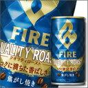 キリン ファイア クオリティロースト185g缶×1ケース(全30本)