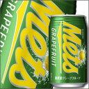 【送料無料】キリン メッツ グレープフルーツ350ml缶×1ケース(全24本)
