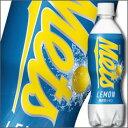 キリン メッツ レモン480ml×1ケース(全24本)【to】【KIRIN】【キリンビバレッジ】【炭酸飲料】【サイダー】【ソーダ】【Met's】