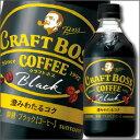 サントリー クラフトボス ブラック500ml×2ケース(全48本)