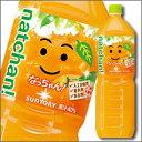 サントリー なっちゃん オレンジ1.5L×2ケース(全16本)