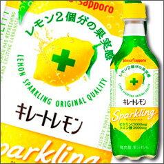 【送料無料】ポッカサッポロ キレートレモンスパークリング450ml×1ケース(全24本)【pokka】【sapporo】