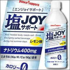 【送料無料】ポッカサッポロ 塩JOYサポート495ml×1ケース(全24本)【エンジョイサポート】