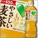 楽天近江うまいもん屋サントリー GREEN DA・KA・RA麦茶(手売り用)650ml×1ケース(全24本)【新商品】【新発売】【サントリーフーズ】【SUNTORY】