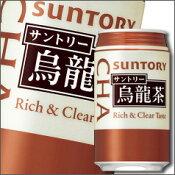 【送料無料】サントリー 烏龍茶340g缶×2ケース(全48本)