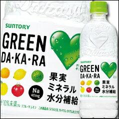 【送料無料】サントリー GREEN DA・KA・RA(冷凍兼用)540ml×2ケース(全48本)