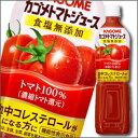 カゴメ トマトジュース食塩無添加720mlスマートPET×1ケース(全15本)【to】【KAGOME】【野菜ジュース】【野菜飲料】【健康飲料】【健康ドリンク】