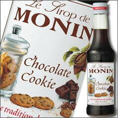 【送料無料】モナン チョコレートクッキー・シロップ250ml×1ケース(全6本)【MONIN】【カフェ】【コンク】【希釈】【カクテル】【割り材】【デザート】