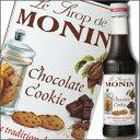【訳あり・在庫処分の為】モナン チョコレートクッキー・シロップ250ml×1本