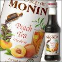 モナン ピーチティー・シロップ250ml×1ケース(全6本)【MONIN】【カフェ】【コンク】【希釈】【カクテル】【割り材】【デザート】