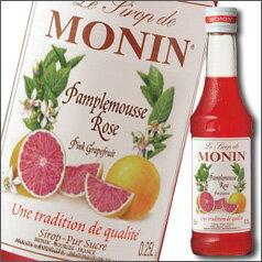モナン ピンクグレープフルーツ・シロップ250ml×1ケース(全6本)【MONIN】