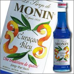 【送料無料】モナン ブルー・キュラソー・シロップ250ml×2ケース(全12本)【MONIN】