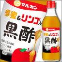 マルカン 蜂蜜&リンゴ入り黒酢360ml×1ケース(全12本)