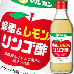 【送料無料】マルカン 蜂蜜&レモン入りリンゴ酢360ml×1ケース(全12本)【マルカン酢】