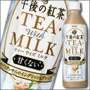 キリン 午後の紅茶 ティーウィズミルク500ml×1ケース(全24本)【to】【KIRIN】【キリンビバレッジ】【紅茶】【ミルクティー】【dcp】