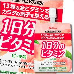ハウス PERFECTVITAMIN 1日分のビタミンゼリー ピーチ味180g×1ケース(全24本)