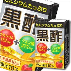 【送料無料】エルビー カルシウムたっぷり黒酢125ml紙パック×2ケース(全48本)