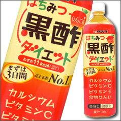 【送料無料】タマノイ酢 はちみつ黒酢ダイエット900ml×1ケース(全12本)