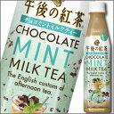 【送料無料】キリン 午後の紅茶 チョコミントミルクティー320ml×2ケース(全48本)【to】【新商品】【新発売】【KIRIN】【キリンビバレッジ】