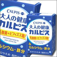 【送料無料】カルピス 大人の健康・カルピス 乳酸菌+ビフィズス菌&カルシウム・鉄分125ml紙パック×1ケース(全24本)