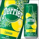 【送料無料】サントリー ペリエレモン330ml缶×1ケース(全24本)