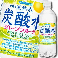 サンガリア 伊賀の天然水炭酸水グレープフルーツ500ml×1ケース(全24本)