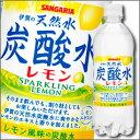サンガリア 伊賀の天然水炭酸水レモン500ml×1ケース(全24本)