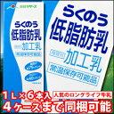 らくのうマザーズ らくのう低脂肪乳1L×1ケース(全6本)