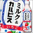 カルピス ミルク&カルピスいちご500ml×1ケース(全24本)【アサヒ飲料】【CALPIS】【ASAHI】