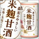 【送料無料】森永 森永のやさしい米麹甘酒125mlカートカン×2ケース(全60本)【MORINAGA】