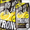 合同 直球勝負 ストロングレモン 糖類ゼロ350ml×1ケース(全24本)【合同酒精】【GODO】【オエノン】