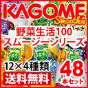 【送料無料】カゴメ 野菜生活100 Smoothie330ml(12本×4種類)...