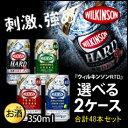 【送料無料】アサヒ ウィルキンソンRTD缶350ml4種より選べる2ケース合計48本セット【