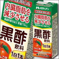 【1月限定ポイント20倍】メロディアン 黒酢飲料(機能性表示食品)200ml紙パック×1ケース(全24本)