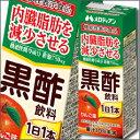 【8月限定ポイント10倍】【送料無料】メロディアン 黒酢飲料(機能性表示食品)200ml