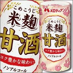 【2月限定ポイント15倍】【送料無料】メロディアン 米麹甘酒195gカートカン×2ケース(全60本)