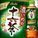 アサヒ 濃いめの十六茶600ml×1ケース(全24本)【新商品】【新発売】【アサヒ飲料】