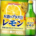 ポッカサッポロ お酒にプラスレモン540ml瓶×1ケース(全12本)