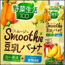 カゴメ 野菜生活100 Smoothie豆乳バナナミックス1000g×1ケース(全6本)