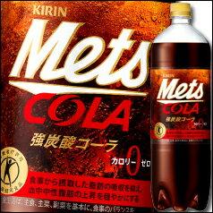 【送料無料】キリン メッツコーラ1.5L×1ケース(全8本)【to】【特定保健用食品】
