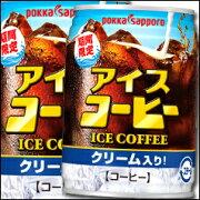 【先着限りクーポン付】ポッカサッポロ アイスコーヒークリーム入り250g缶×1ケース(全24本)【to】